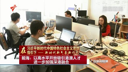 广东卫视新闻直播3