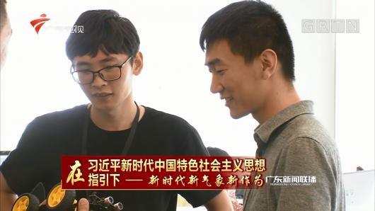 广东卫视新闻直播2